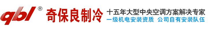 北京最大冷水机组销售安装公司 品牌齐全 十年专业