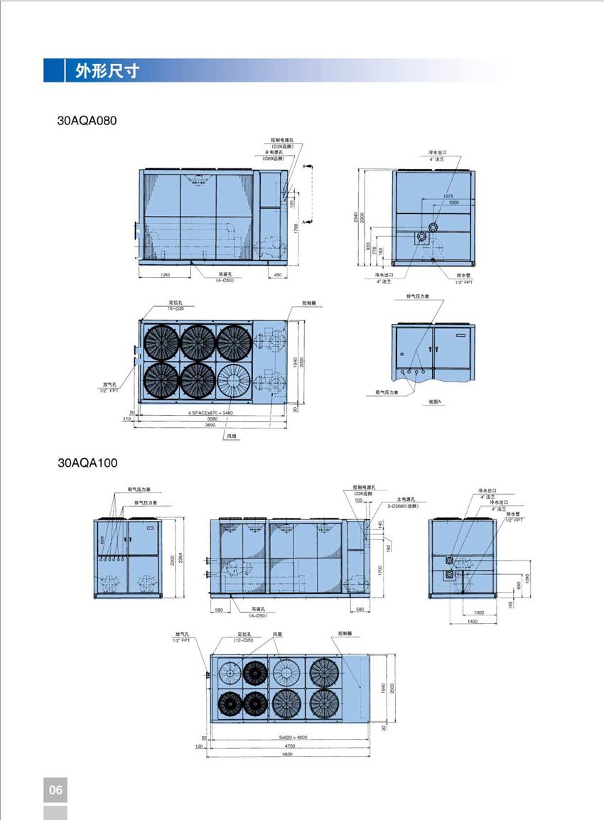 开利30AQA 活塞式机组外形尺寸