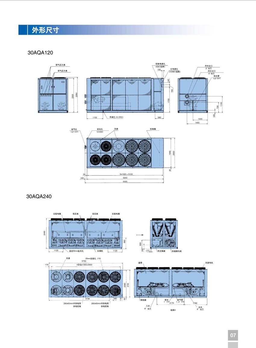 开利30AQA 活塞式机组外形尺寸2