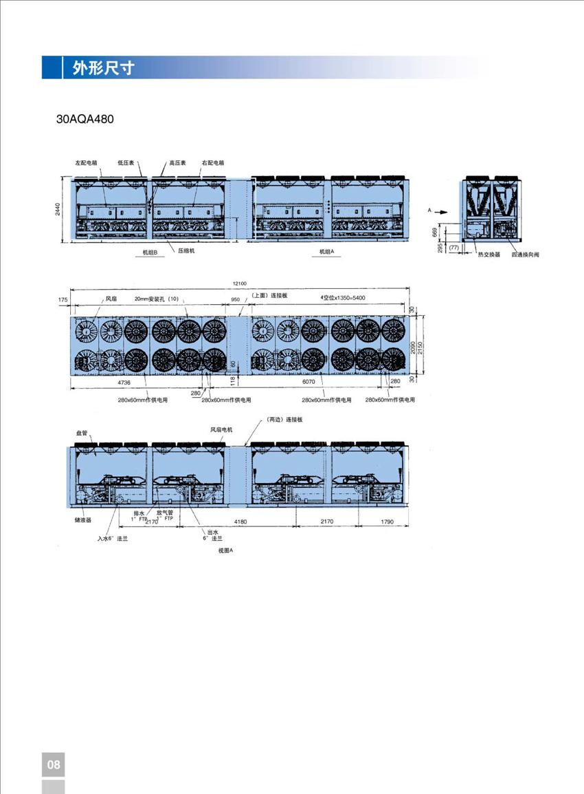 开利30AQA 活塞式机组外形尺寸3